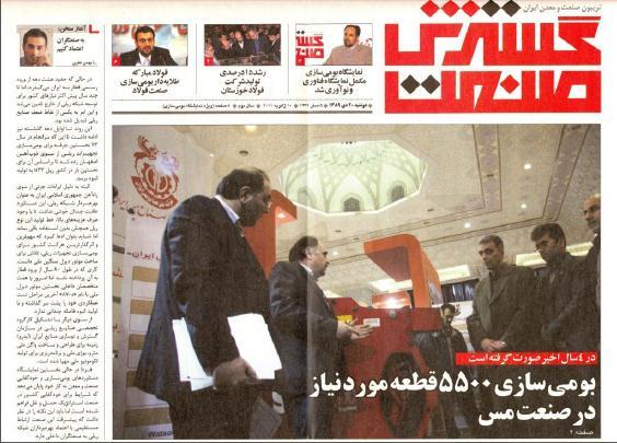 مصاحبه با نشریه رسمی شرکت ملی صنایع مس ایران